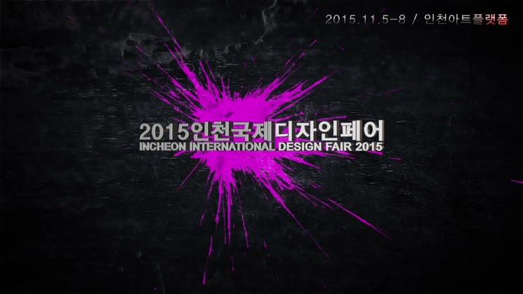 2015인천국제디자인페어 인터뷰 영상