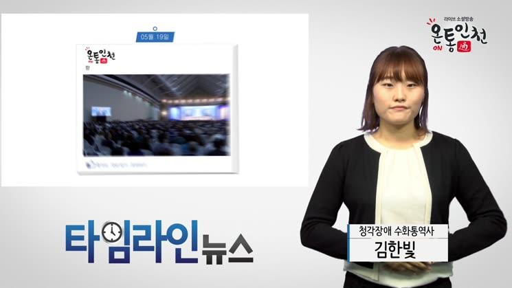 [수화] 인천광역시 5월 넷째 주, 타임라인뉴스