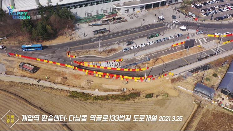 계양역 환승센터 접속도로, 다남동 역골로133 도로개설 [기록영상]