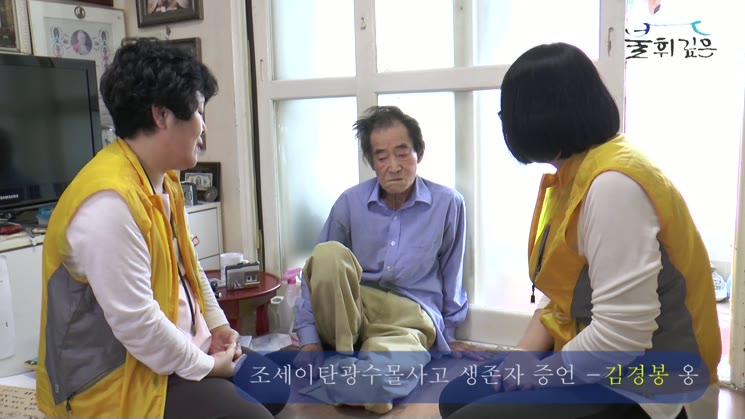 일제강점기 조세이탄광 수몰사고 마지막 생존자 인터뷰