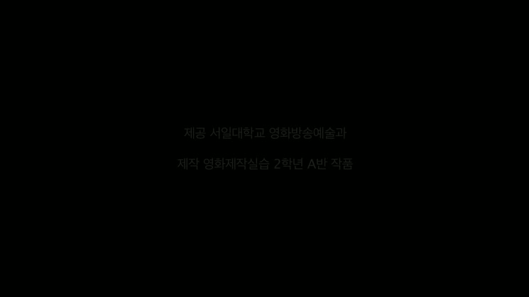 [영상왕] 멍든