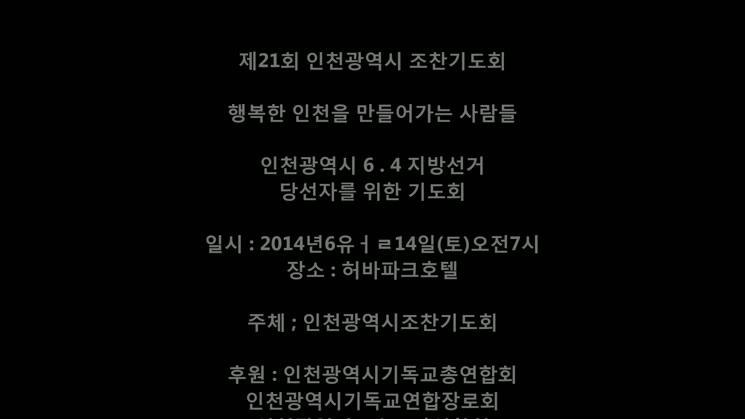 인천광역시 6 . 4 지방선거 당선자위한 기도회