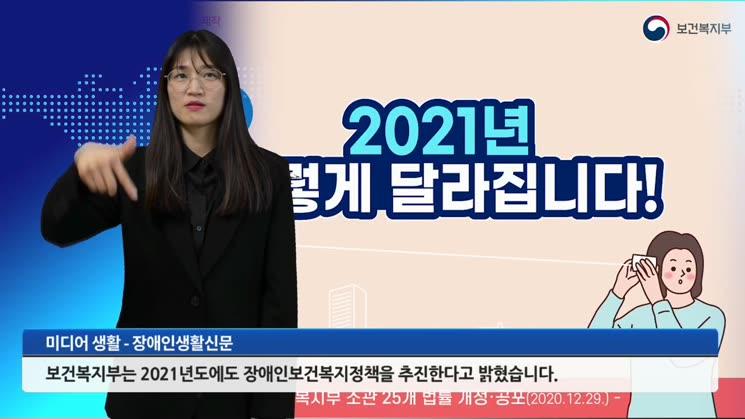 미디어생활(장애인생활신문) CH19