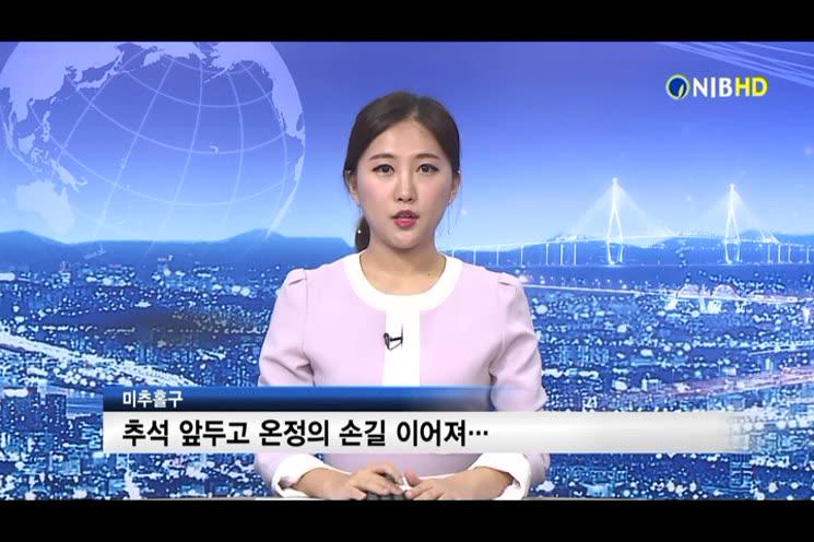 2018년 9월 2주 미추홀구뉴스