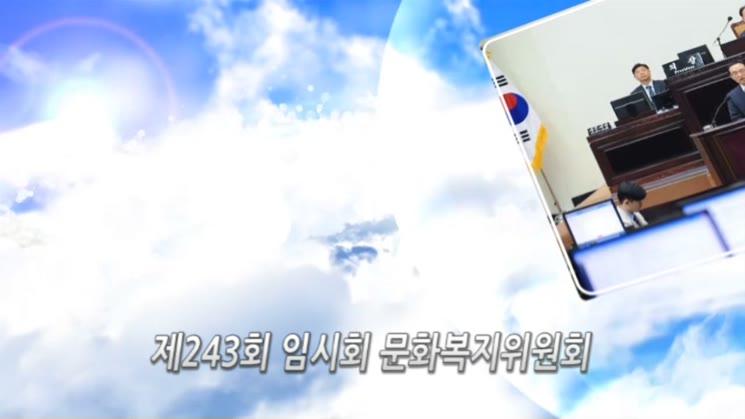 제243회 임시회 문화복지위원회