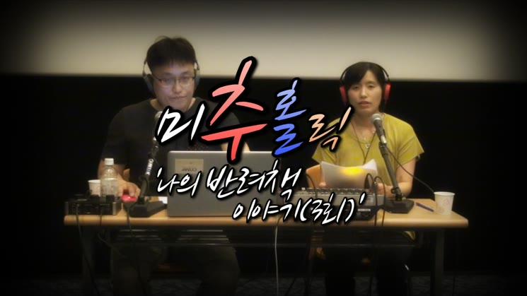 [인천남구 주민방송] 김정희의 '나의 반려책 이야기' 3회