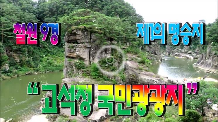 철원8경 고석정(孤石亭) 국민관광지
