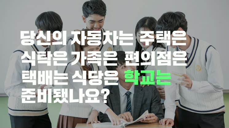 9. 환경부 대한민국 대전환 그린뉴딜