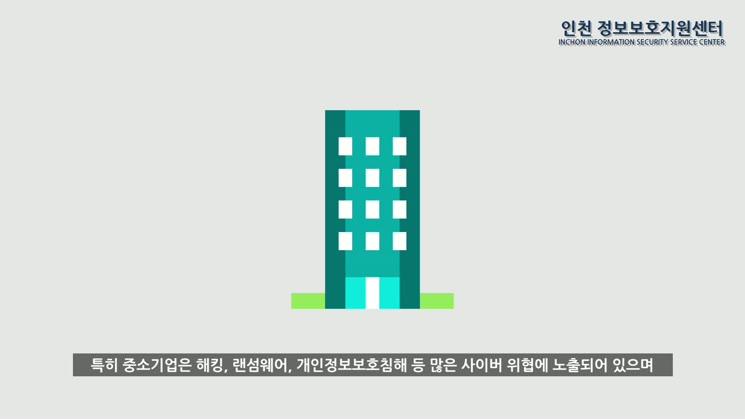인천정보보호지원센터 1편