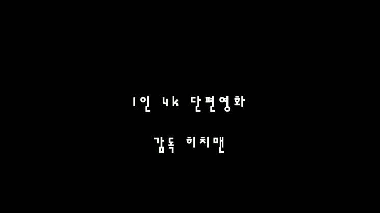 [영상왕콘테스트]고소공포증 극복 프로젝트