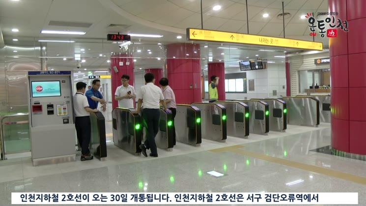 인천지하철 2호선 30일 개통 예정