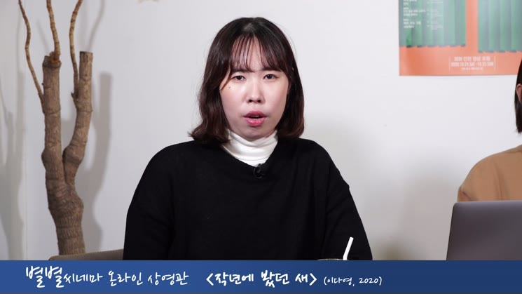 [별별씨네마] 열다섯 번째 온라인 상영 <작년에 봤던 새> 감독과의 대화 다시보기