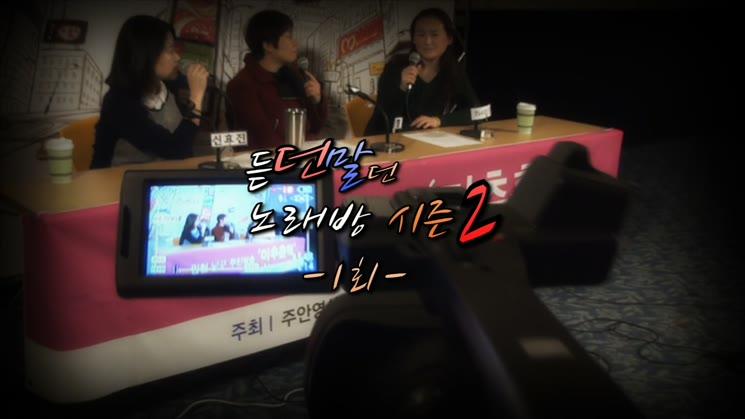 [인천 남구 주민방송] '듣던말던 노래방' 시즌2-1회