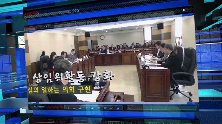 제242회 제1차 정례회 의정뉴스(하편)