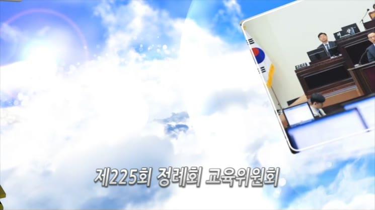 제225회 제1차 정례회 교육위원회 의정뉴스