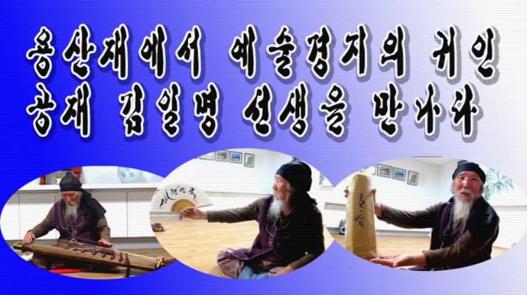용산재에서  공재 김일명 선생을 만나다