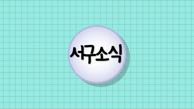 2019 서구소식 15회 인천서구 제2회 생태하천네트워크 협의회 출범식
