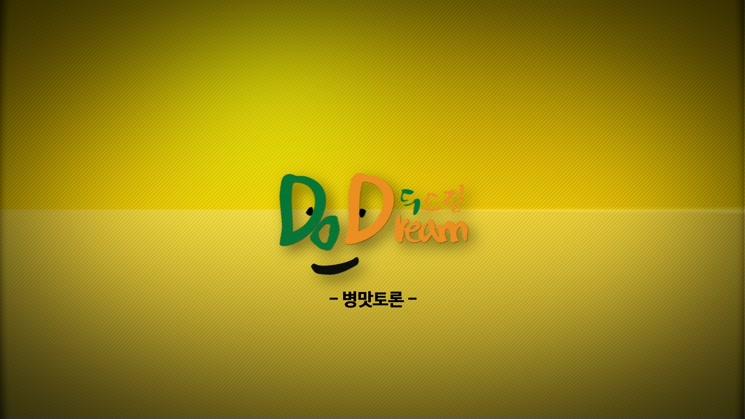 [Do Dream] 제 8회 2014년 11월 03일