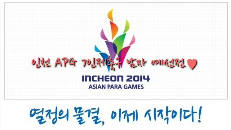 ★인천APG 7인제축구 남자예선전★한국-이란