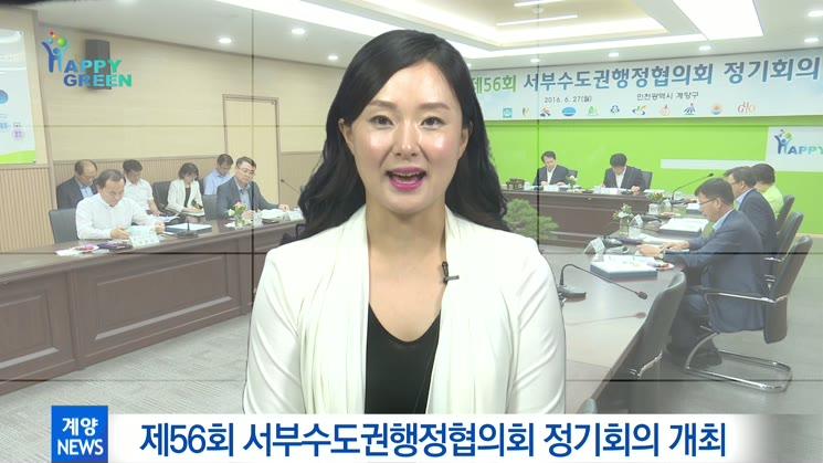 제56회 서부수도권행정협의회 개최