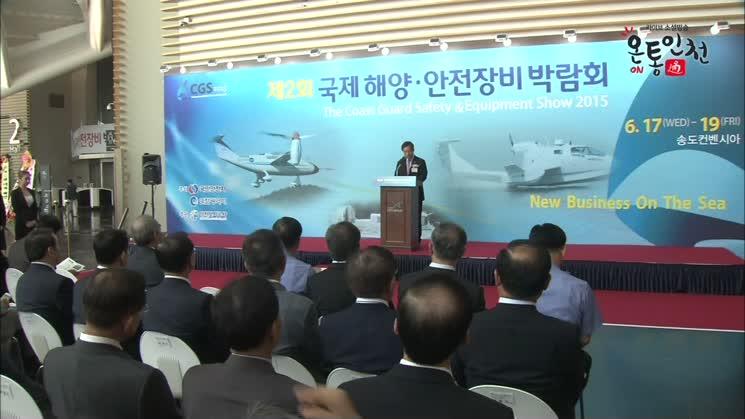 국제해양안전장비 박람회, 인천 송도서 성황리에 열려