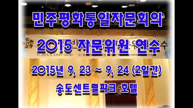 통일준비 위한 민주평통자문위원 인천지역 협의회 연수