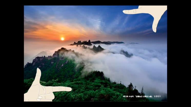제2회 국립공원관리공단 사진 공모전 수상작 모음 [동영상]