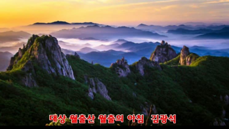 제12회 대한민국 국립공원 사진 공모전 수상장 90편 모음