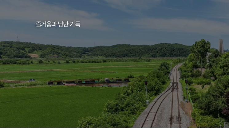 03. 팔도장터관광열차