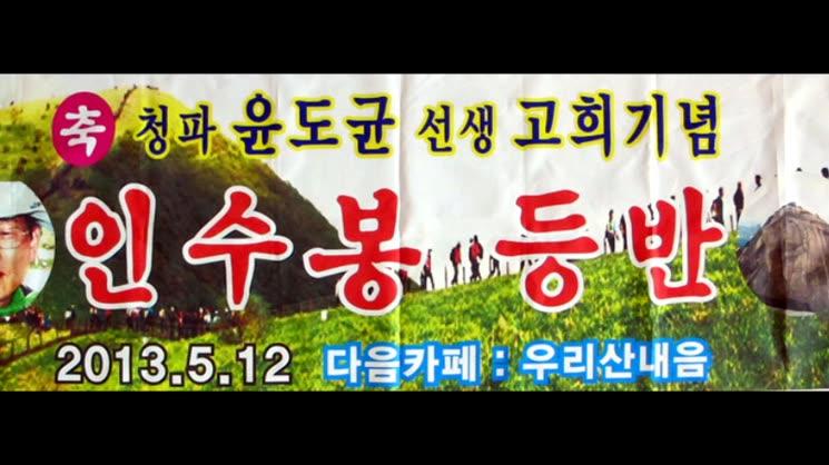 [영상왕] 고희(칠순) 기념 인수봉 804m 암벽등반