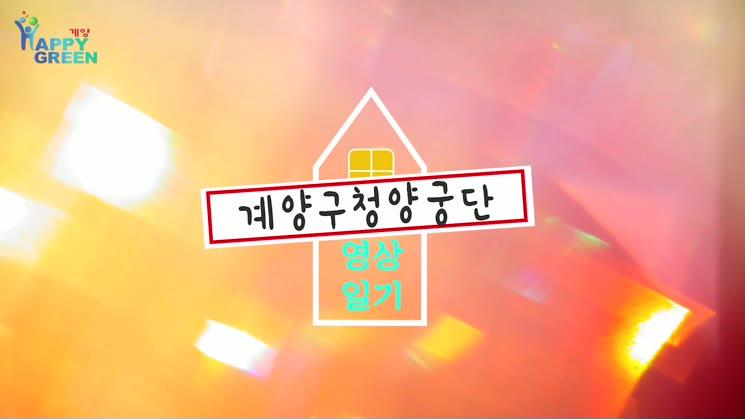 계양구청양궁선수단 [영상일기]