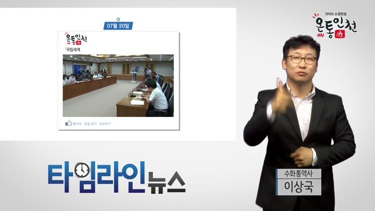 [수화] 인천광역시 7월 넷째 주, 타임라인뉴스