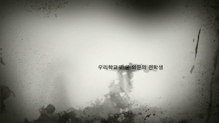 청소년방송 페스티벌 영상(관교중 오합지졸)