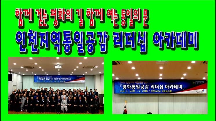 2019 인천지역 평화통일공감 리더십 아카데미