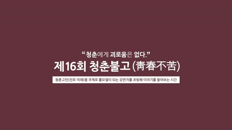 151229 제16회 청춘불고 - 네오위즈 그래픽 디자이너 김주희