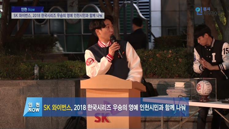 SK 와이번스, 2018 한국시리즈 우승의 영예 인천시민과 함께 나눠