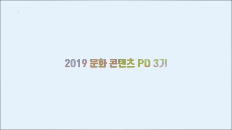 2019 문화콘텐츠PD 3기 현장