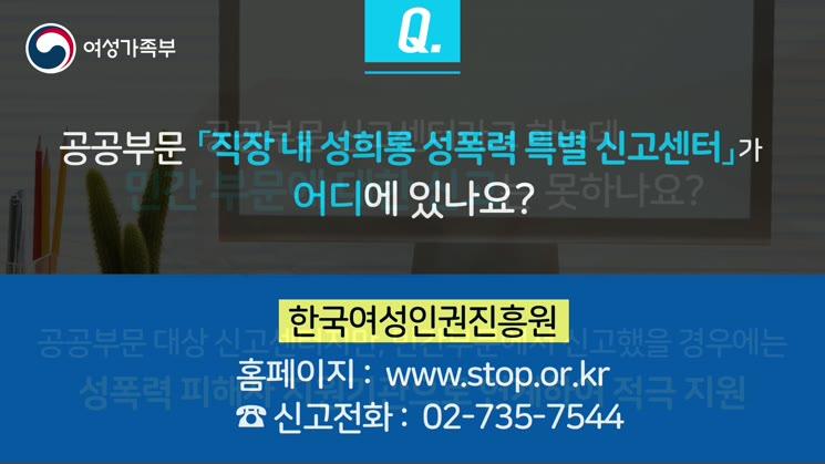 2. 공공기관 성희롱 성폭력 특별신고센터 궁금증 3가지