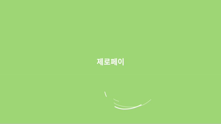 04. 제로페이 앱 홍보영상