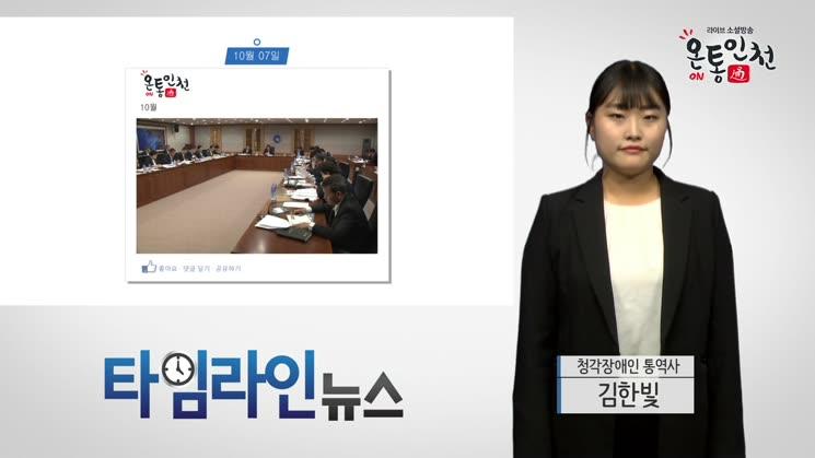 [수화] 인천광역시 10월 둘째 주, 타임라인뉴스