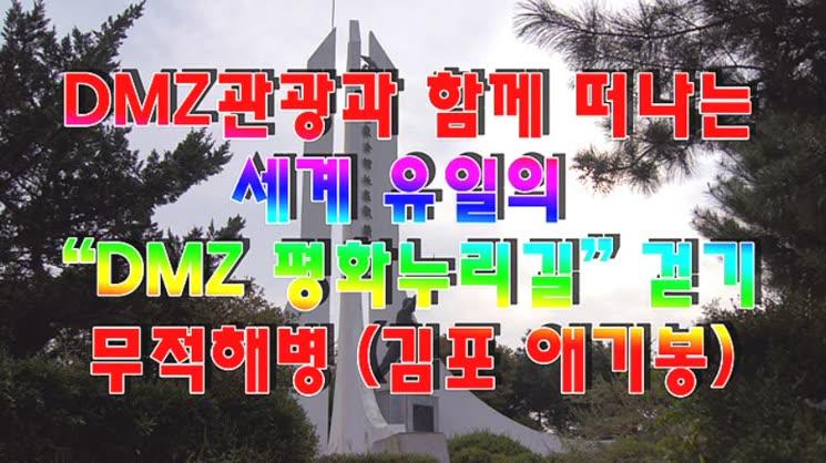 """세계 유일의 """"DMZ 평화누리길"""" 걷기 애기봉편"""