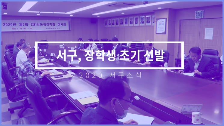 [2020 서구소식 13회] - 서동이장학회, '코로나19 극복' 위해 장학생 조기 선발
