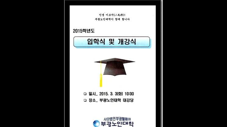 부광노인대학 입학 및 개강식