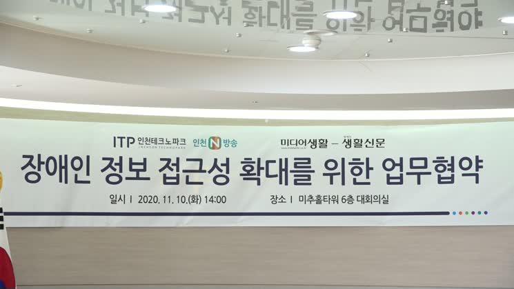 인천테크노파크 CH12