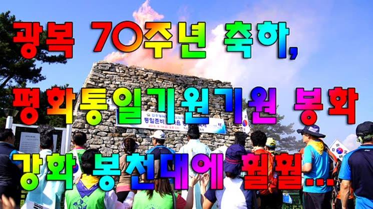 광복 70주년 축하 평화통일기원 봉화, 강화 봉천산 봉화대에 훨훨타...