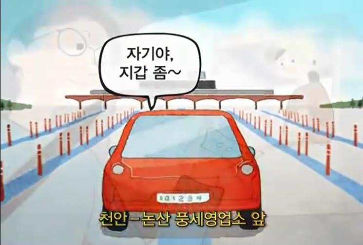 한국도로공사 재정,민자 통행료 납부편리시스템 구축