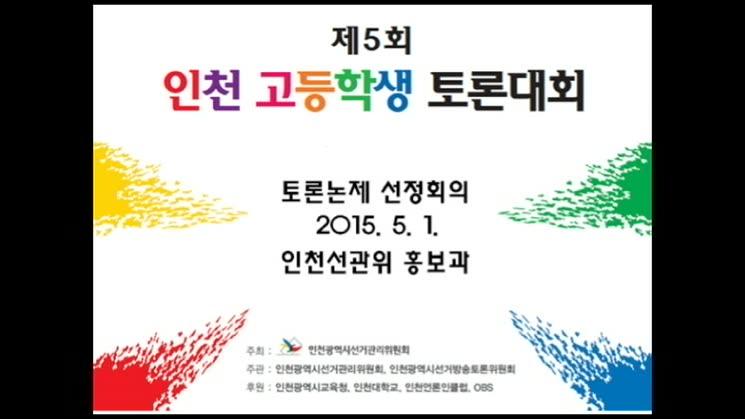 제5회 인천 고등학생 토론대회