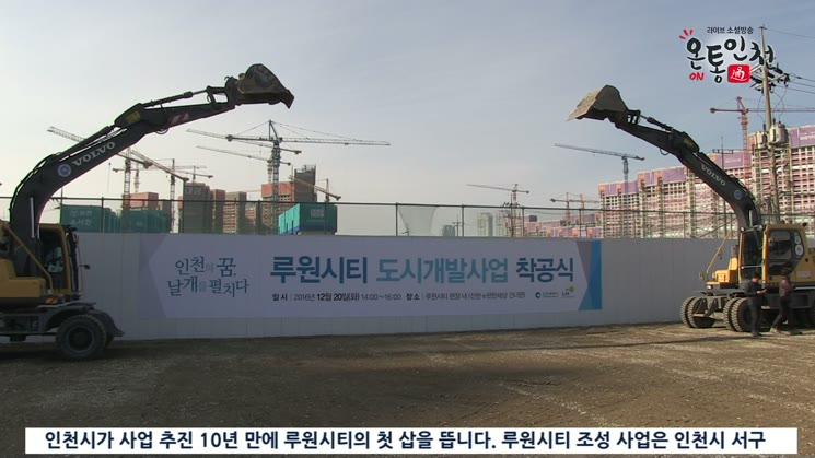 인천 루원시티 단지 조성공사 착공식