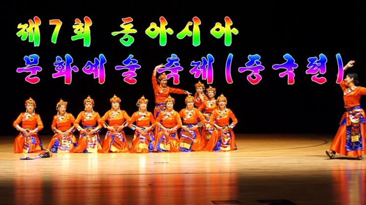 제7회 동아시아 문화예술 축제 (종합편) 1