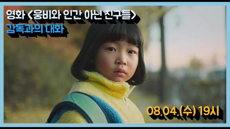 별별씨네마 온라인상영관 #10 웅비와 인간 아닌 친구들 (2020, 감독 김다민) GV 다시보기(한글자막)